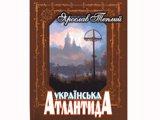 Оповідь про Землю Лемківску або Книга Ярослава Теплого про Лемківщину і Закерзоння