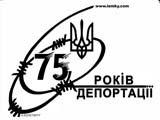 Українці між Кресами та Закерзонням