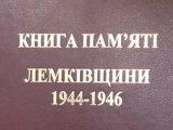 Подвиг Ярослави Галик. Лемківщина: літопис пам'яті